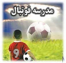 جذب بازیکن باشگاه پرسپولیس ( مدرسه فوتبال پرسپولیس )