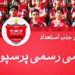 مدرسه فوتبال پرسپولیس کودکان و نونهالان تهران و کرج
