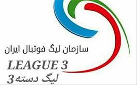 ثبت نام تست فوتبال لیگ کشوری در تهران